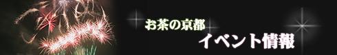 JR関西本線お茶の京都イベント情報