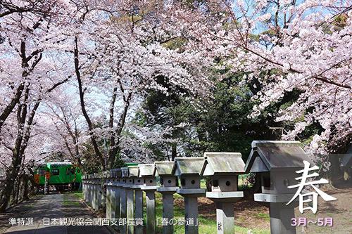 JR関西本線春