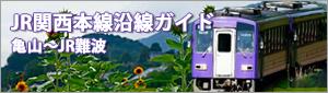 JR学研都市線からJR関西本線