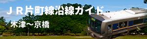関空特急はるかからJR片町線(学研都市線)